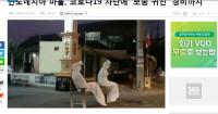 Viral! Pocong Jaga Desa Lockdown Jadi Sorotan Media Korea Selatan - GenPI.co
