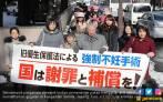 Korban Pemandulan Paksa di Jepang Gugat Pemerintah - JPNN.COM